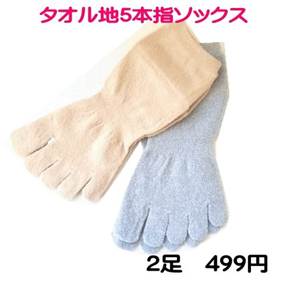 口頭ジェット控えめな在庫一掃 タオルのような肌触り 5本指 ソックス ショート丈 2足組 太陽ニット