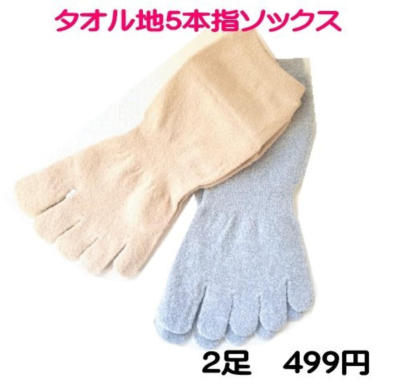 明示的に金銭的な乗り出す在庫一掃 タオルのような肌触り 5本指 ソックス ショート丈 2足組 太陽ニット