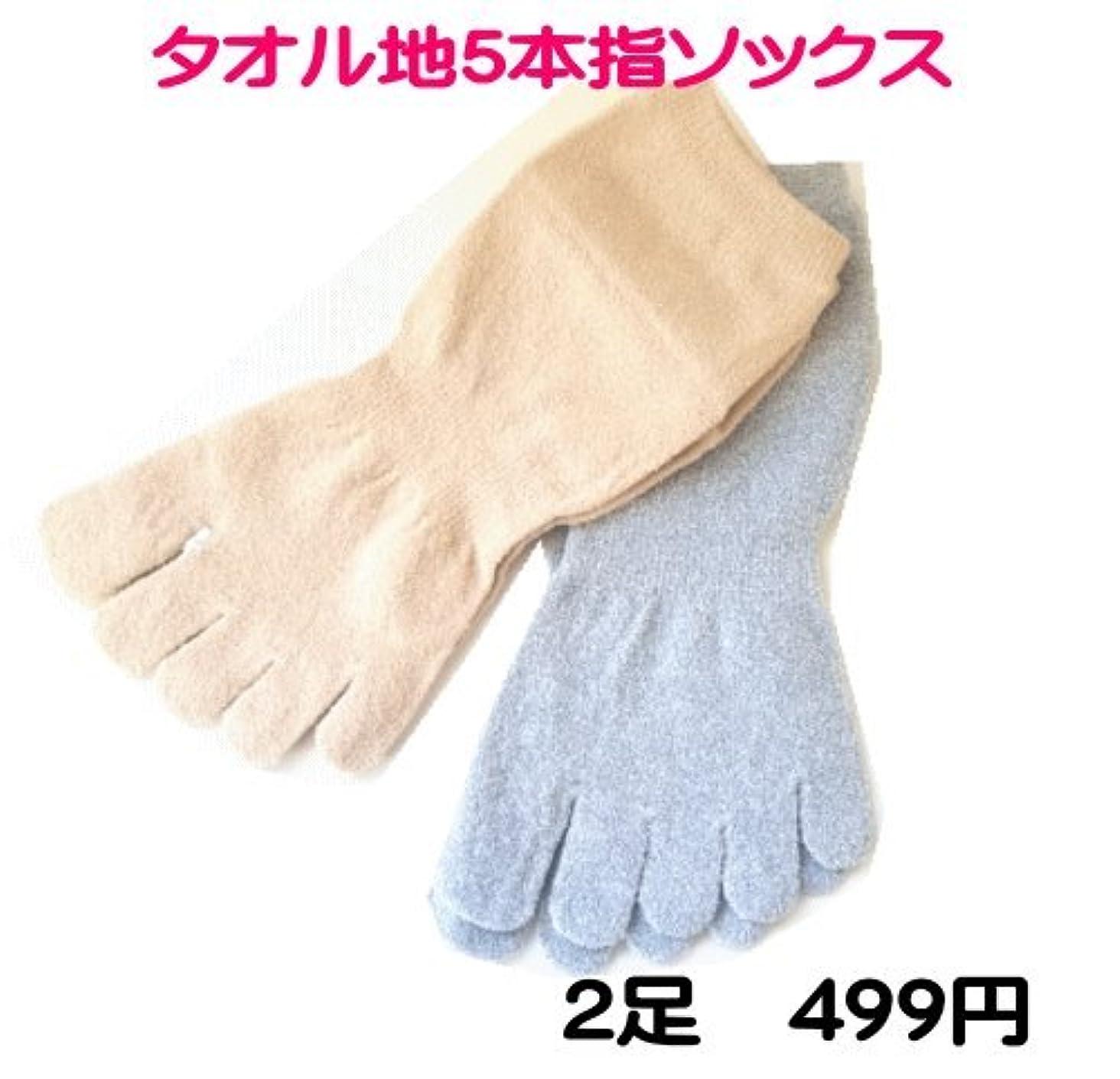 物理的に趣味なめらか在庫一掃 タオルのような肌触り 5本指 ソックス ショート丈 2足組 太陽ニット