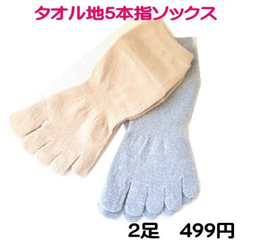 息子添付アミューズメント在庫一掃 タオルのような肌触り 5本指 ソックス ショート丈 2足組 太陽ニット