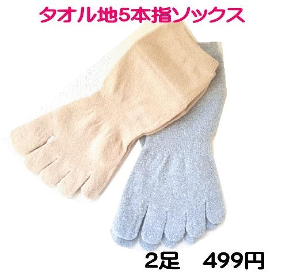 在庫一掃 タオルのような肌触り 5本指 ソックス ショート丈 2足組 太陽ニット