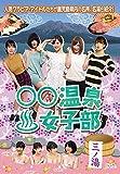 ○○温泉女子部 三ノ湯 [DVD]
