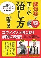 症例DVD付 認知症の正しい治し方