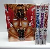 二瘤駱駝 コミック 1-4巻セット (ヤングマガジンコミックス)