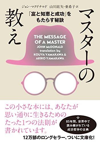 マスターの教え 文庫版の詳細を見る