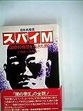 日本共産党スパイM―謀略の極限を生きた男 (1980年)