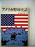 アメリカ野球史話 (1978年)