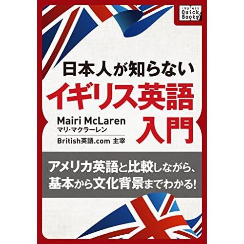 [音声DL付] 日本人が知らないイギリス英語入門 ~アメリカ英語と比較しながら、基本から文化背景までわかる!~ impress QuickBooks