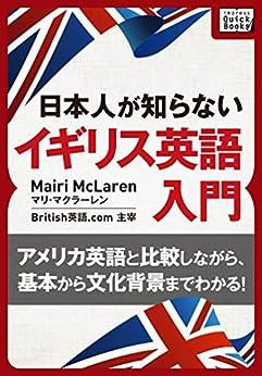 [マリ・マクラーレン]の[音声DL付] 日本人が知らないイギリス英語入門 ~アメリカ英語と比較しながら、基本から文化背景までわかる!~ impress QuickBooks