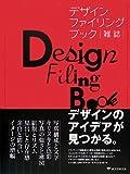 デザインファイリングブック 雑誌―デザインのアイデアが見つかる。