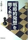 「戦略的発想」を磨く本―ビジネスと人生を成功に導く88の視点