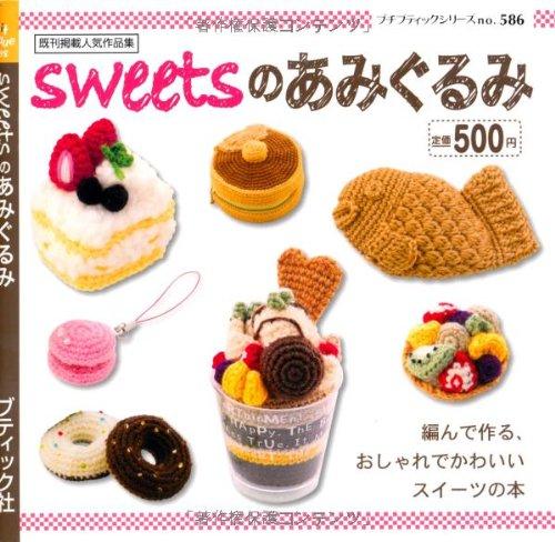 sweetsのあみぐるみ (プチブティックシリーズno.586) -