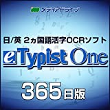e.Typist One 365日版|ダウンロード版