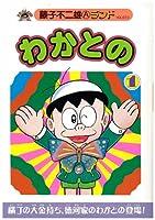 わかとの 第1巻 (藤子不二雄Aランド Vol. 70)