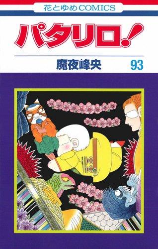 パタリロ! 93 (花とゆめCOMICS)の詳細を見る