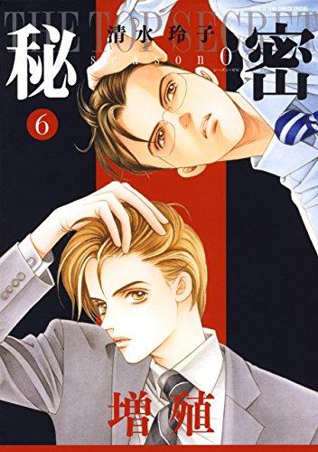 秘密 season 0 6 (花とゆめコミックススペシャル)