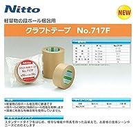 クラフトテープ No.717F 50㎜幅×50m巻 50巻/1ケース