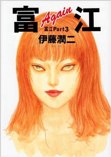 富江again―富江part 3 (眠れぬ夜の奇妙な話コミックス)の詳細を見る