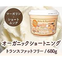 【冷蔵便】オーガニック トランスファットフリーショートニング / 680g TOMIZ/cuoca(富澤商店)