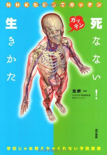 NHKためしてガッテン 死なない!生きかた ~学校じゃあ教えちゃくれない予防医療~