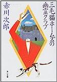 三毛猫ホームズの幽霊クラブ (角川文庫)