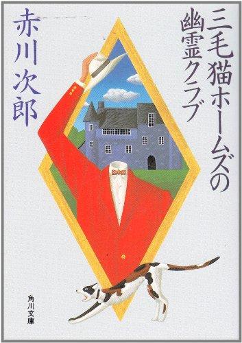 三毛猫ホームズの幽霊クラブ (角川文庫)の詳細を見る