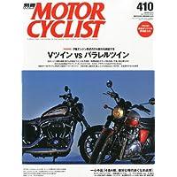 別冊 MOTORCYCLIST (モーターサイクリスト) 2013年 03月号 [雑誌]