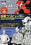 プロジェクトX挑戦者たち 〔2〕―コミック版 国産コンピューター (ミッシィコミックス)