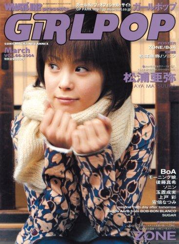 ガールポップ vol.66 (SONY MAGAZINES ANNEX 第 397号)
