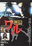 ワル外伝 [DVD]