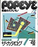 POPEYE (ポパイ) 1986年10月10日号 究極のスグレモノ 1986年版 ザ・カタログ