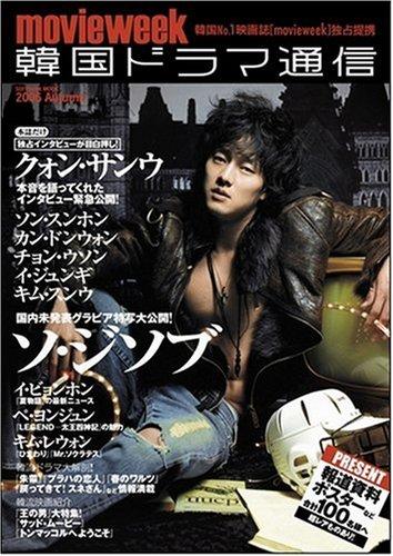 韓国ドラマ通信 2006 Autumn (SOFTBANK MOOK)