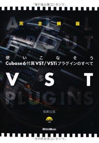 使いこなそうCubase6付属VST/VSTiプラグインのすべて (CD-ROM付き)の詳細を見る
