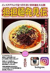 インスタグラムで見つけた旨い担担麺を大公開 担担麺発見伝 第1集