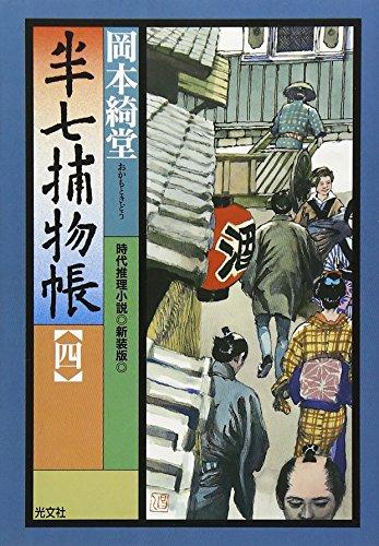 半七捕物帳〈4〉 (光文社時代小説文庫)の詳細を見る