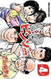 ビンゾー 4 (少年チャンピオン・コミックス)