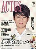 月刊北國アクタス 2020年 03 月号 [雑誌]