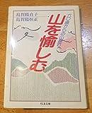 山を愉しむ―60歳からの山登り (ちくま文庫)
