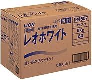 【業務用 大容量】レオホワイト 洗濯洗剤 10Kg(5kg×2)