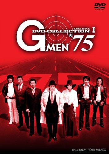 G MEN'75 DVD-COLLECTION I