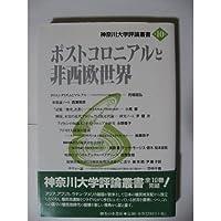 ポストコロニアルと非西欧世界 (神奈川大学評論叢書)