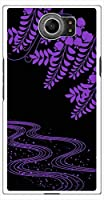 sslink BlackBerry PRIV ハードケース ca1011-3 和柄 花柄 藤 スマホ ケース スマートフォン カバー カスタム ジャケット