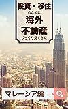 投資・移住のために海外不動産じっくり見てきた マレーシア編