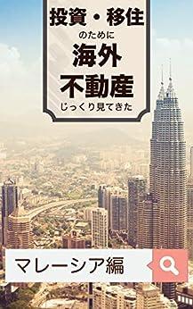[20代怠け者]の投資・移住のために海外不動産じっくり見てきた マレーシア編