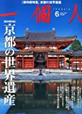 一個人 (いっこじん) 2014年 06月号 [雑誌]の表紙