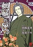 魍魎の匣 (3) (怪COMIC)