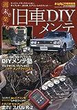 旧車DIYメンテ 2018年 03 月号 [雑誌]: オートメカニック 増刊