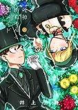 死神坊ちゃんと黒メイド (8) (サンデーうぇぶりSSC)