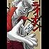 牌王血戦 ライオン 5巻 (近代麻雀コミックス)