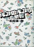 バカ田バカ助の挑戦 / 長尾 謙一郎 のシリーズ情報を見る